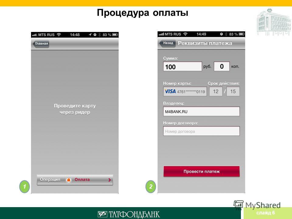слайд 6 Процедура оплаты 12