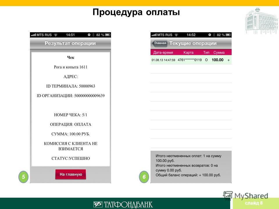 слайд 8 Процедура оплаты 56