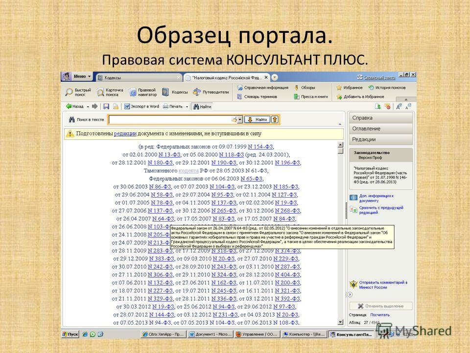 Образец портала. Правовая система КОНСУЛЬТАНТ ПЛЮС.