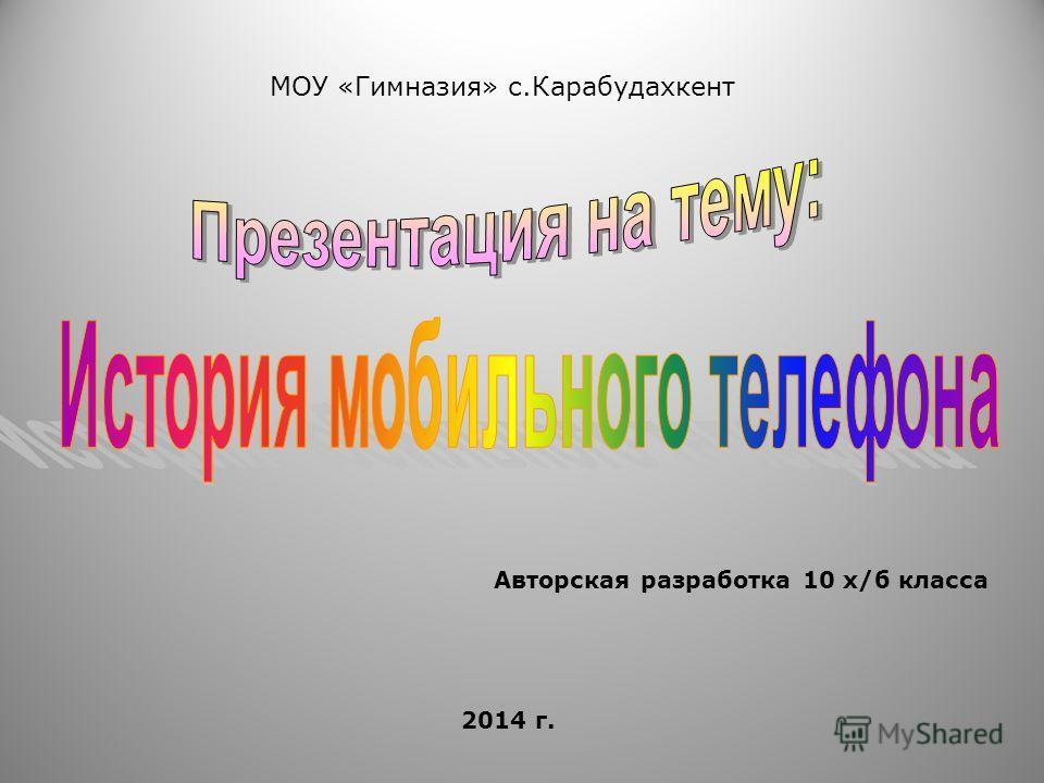 Авторская разработка 10 х/б класса МОУ «Гимназия» с.Карабудахкент 2014 г.