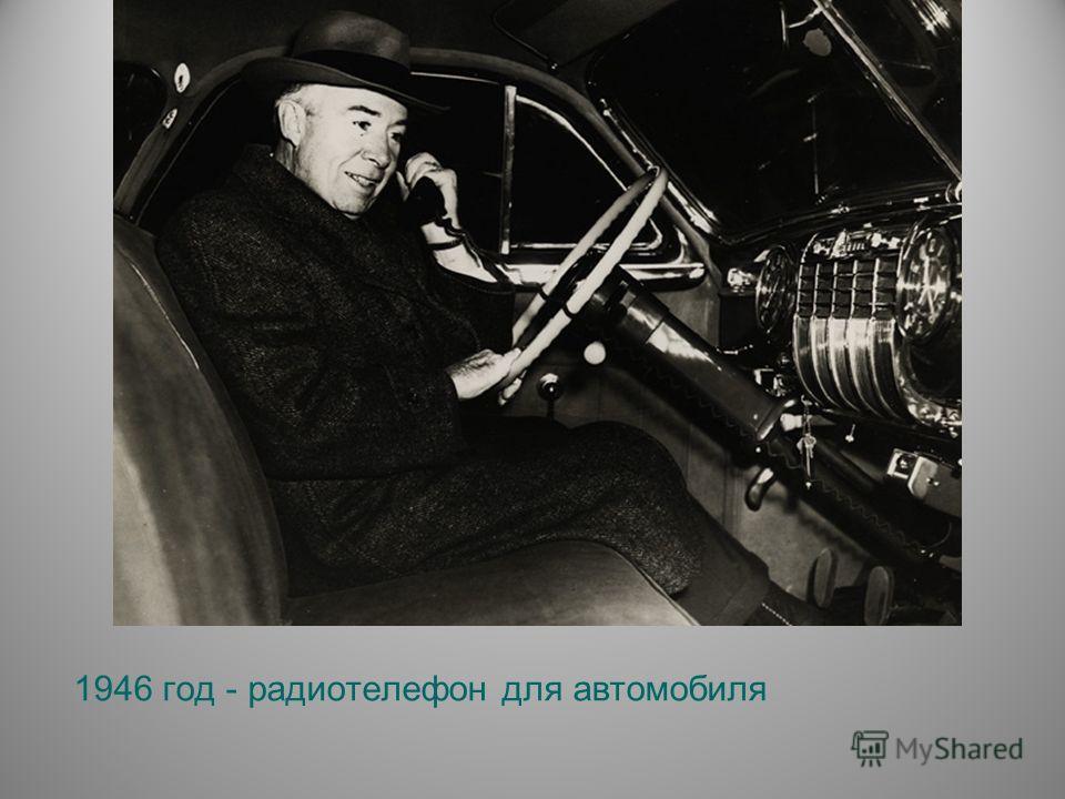 1946 год - радиотелефон для автомобиля