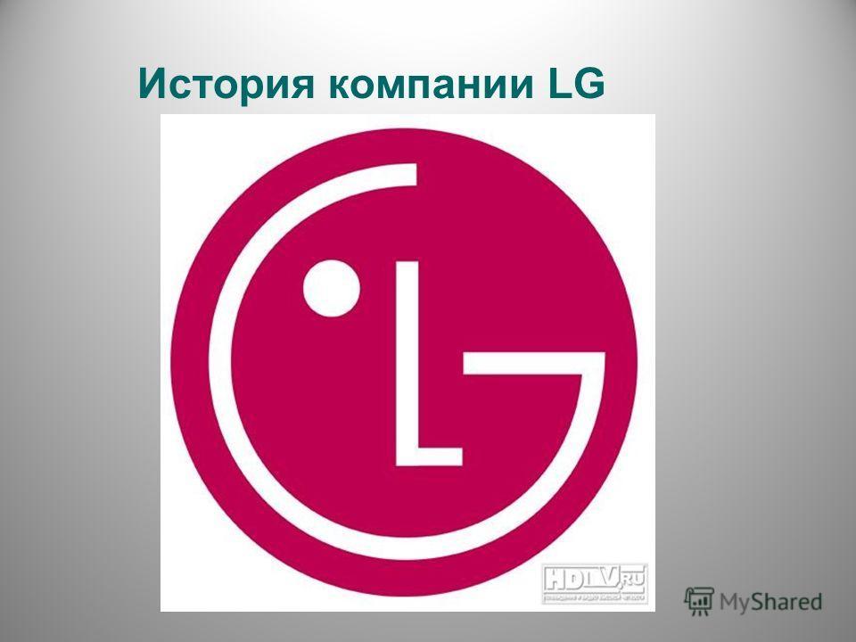 История компании LG