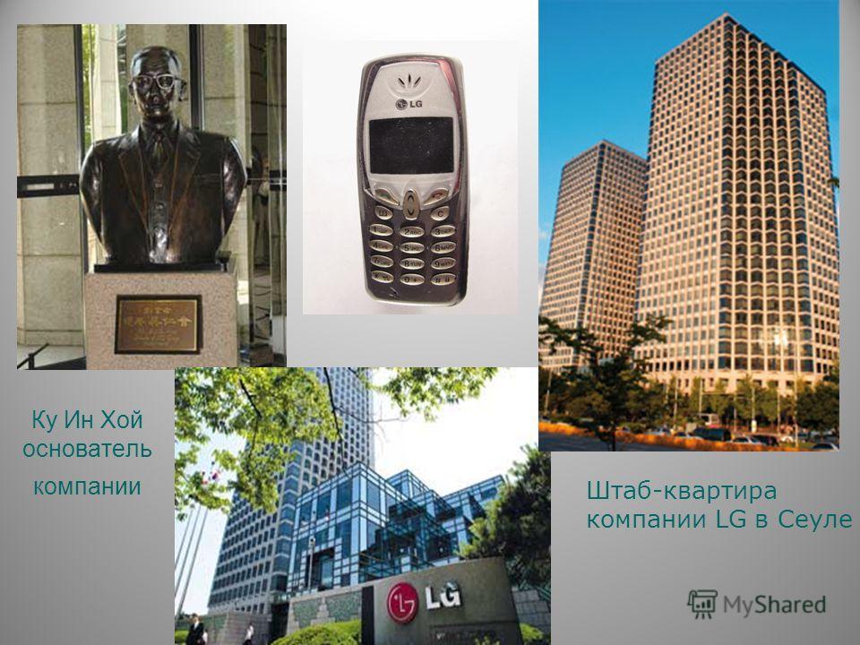 Ку Ин Хой основатель компании Штаб-квартира компании LG в Сеуле