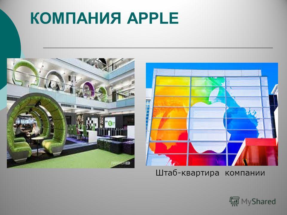 КОМПАНИЯ APPLE Штаб-квартира компании