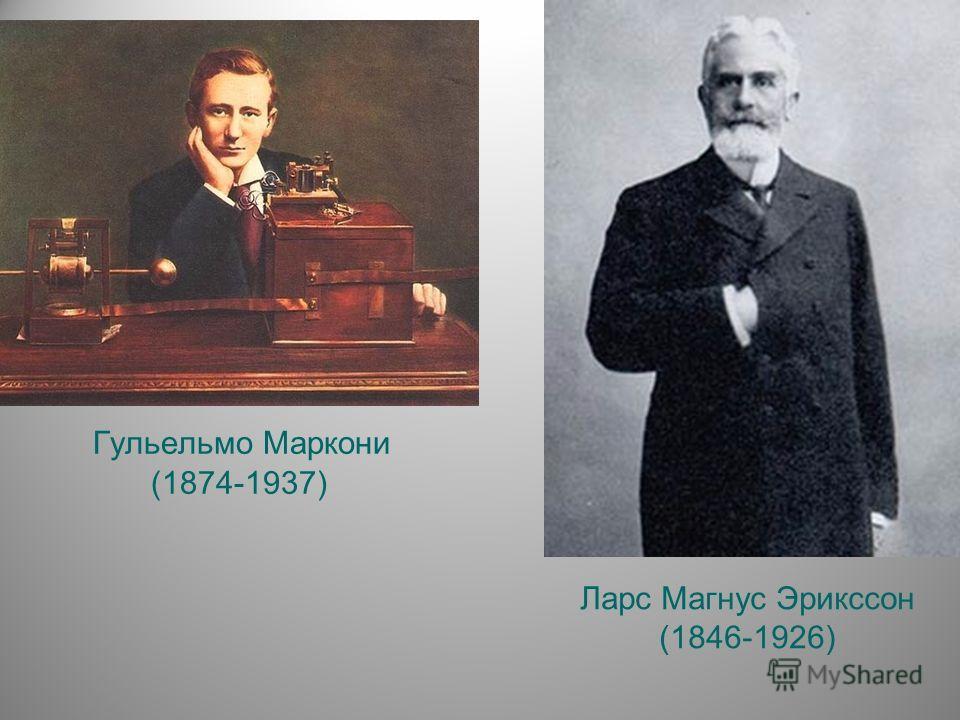 Гульельмо Маркони (1874-1937) Ларс Магнус Эрикссон (1846-1926)