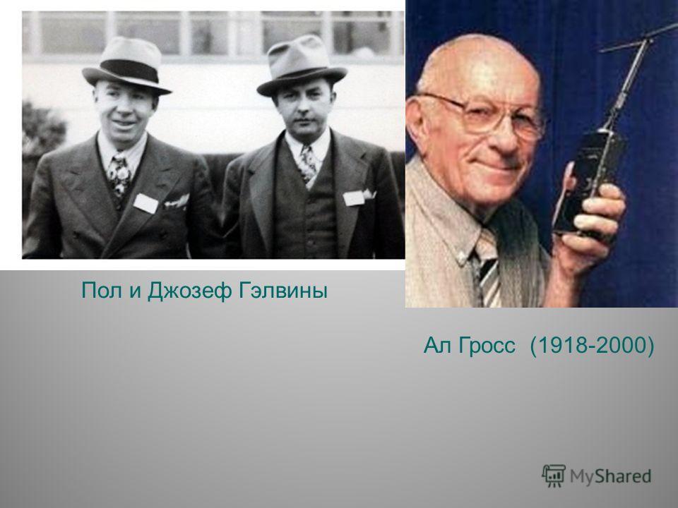 Пол и Джозеф Гэлвины Ал Гросс (1918-2000)