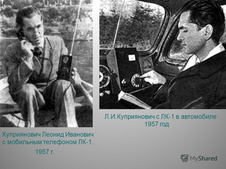 Куприянович Леонид Иванович с мобильным телефоном ЛК-1. 1957 г. Л.И.Куприянович с ЛК-1 в автомобиле 1957 год