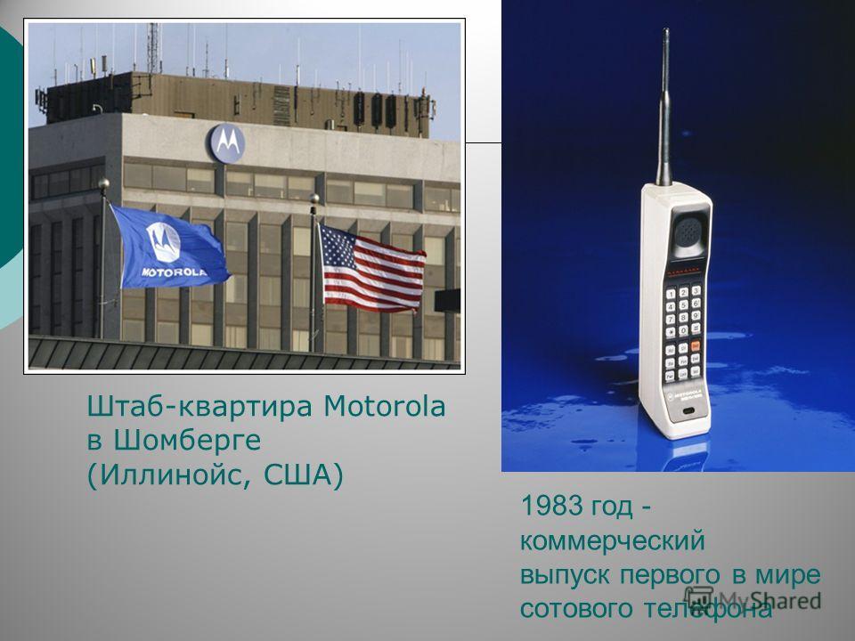 1983 год - коммерческий выпуск первого в мире сотового телефона Штаб-квартира Motorola в Шомберге (Иллинойс, США)