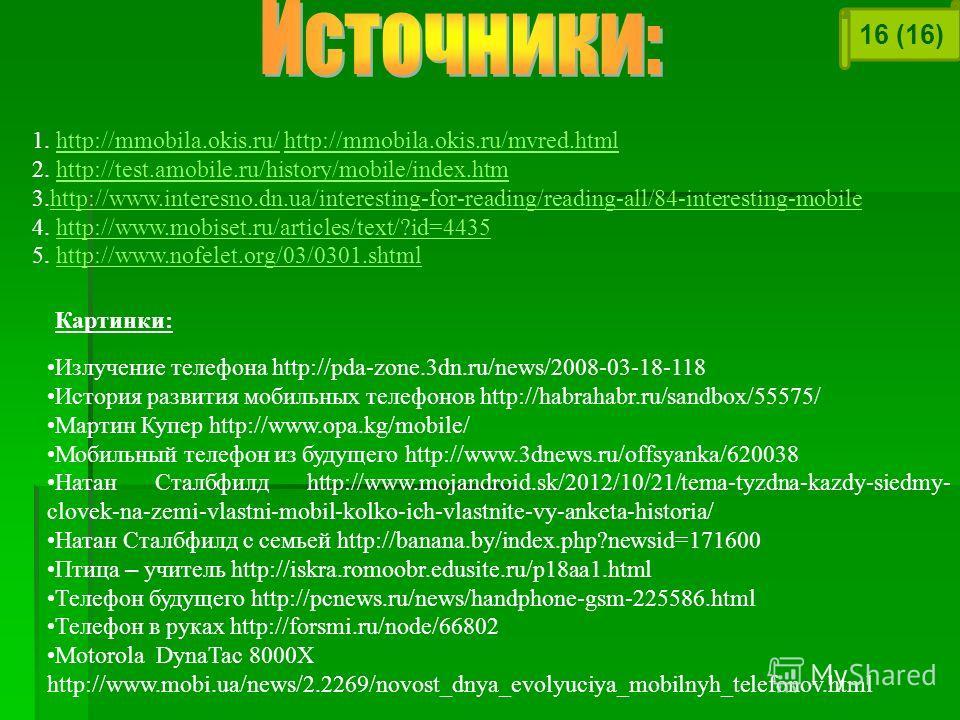 16 (16) 1. http://mmobila.okis.ru/ http://mmobila.okis.ru/mvred.htmlhttp://mmobila.okis.ru/http://mmobila.okis.ru/mvred.html 2. http://test.amobile.ru/history/mobile/index.htmhttp://test.amobile.ru/history/mobile/index.htm 3.http://www.interesno.dn.u