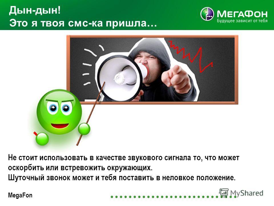 Деловые переговоры На деловых встречах следует выключать телефон или переводить его в беззвучный режим. MegaFon