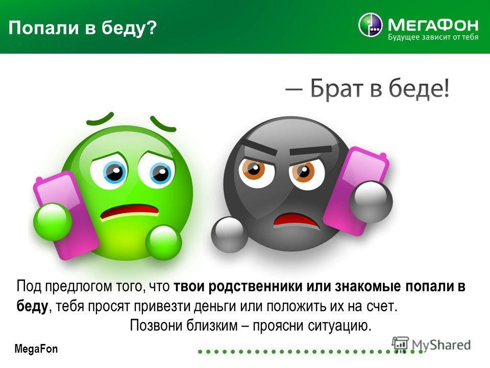 Волшебный кошелек Тебе предлагают отправить SMS и получить деньги на счет. Такие SMS стоят очень дорого, не верь таким предложениям! MegaFon