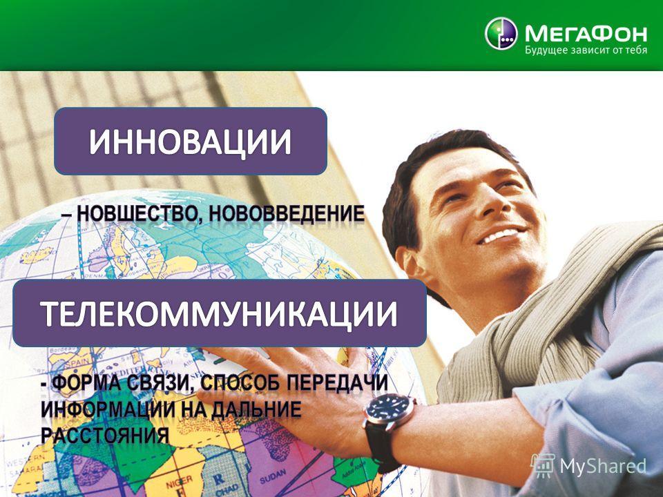 MegaFon | CЗФ стратегия роста | 29/04/09 1 Мобильная грамота курс молодого абонента Становись мобильным!