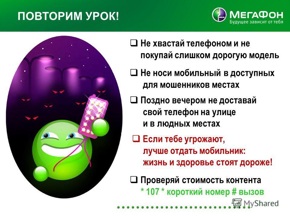 На твой номер поступает SMS-сообщение: «Для Вас поступила открытка http://сайт.***.jar». Не верь таким сообщениям. Вредоносные программы MegaFon