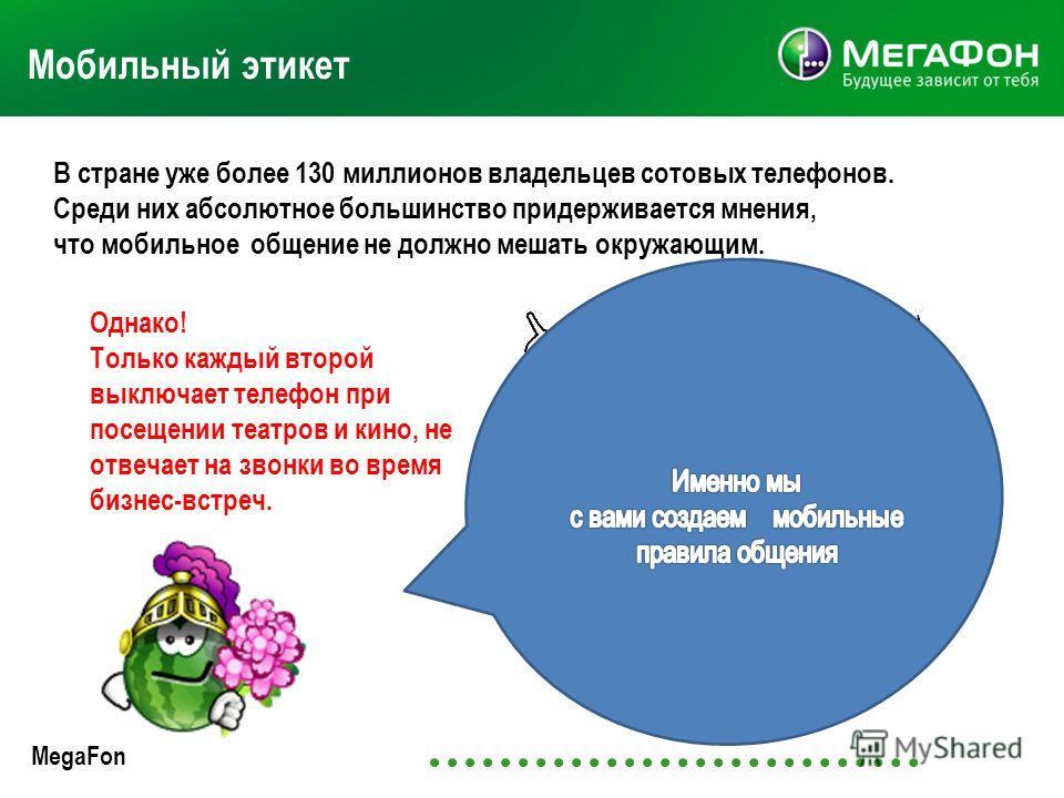 MegaFon | CЗФ стратегия роста | 29/04/09 5 Мобильная грамота курс молодого абонента Будь мобильно вежливым!