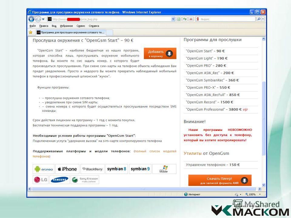 FOXFONEMAX 1 01 ПРОГРАММА ДЛЯ ПРОСЛУШКИ СКАЧАТЬ БЕСПЛАТНО