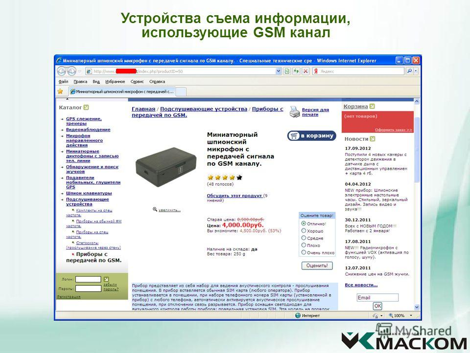 Устройства съема информации, использующие GSM канал