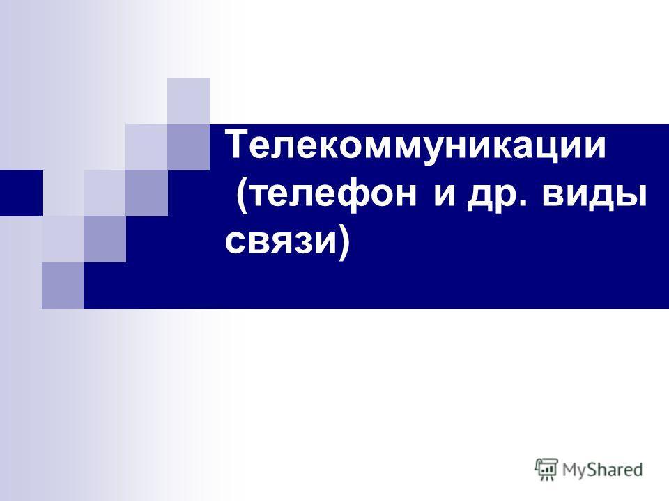 Телекоммуникации (телефон и др. виды связи)