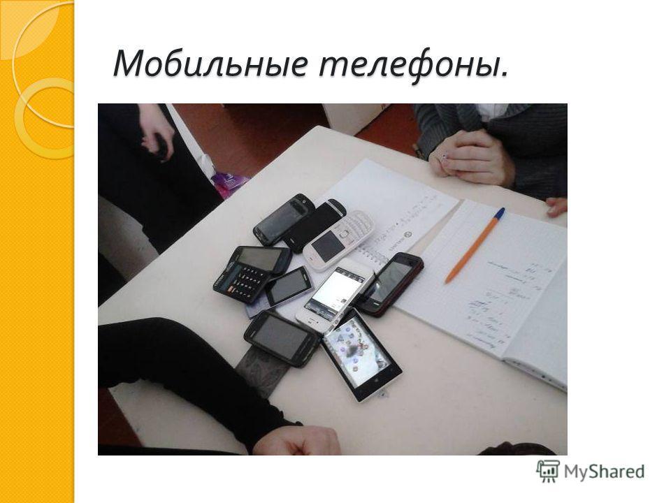 Мобильные телефоны.