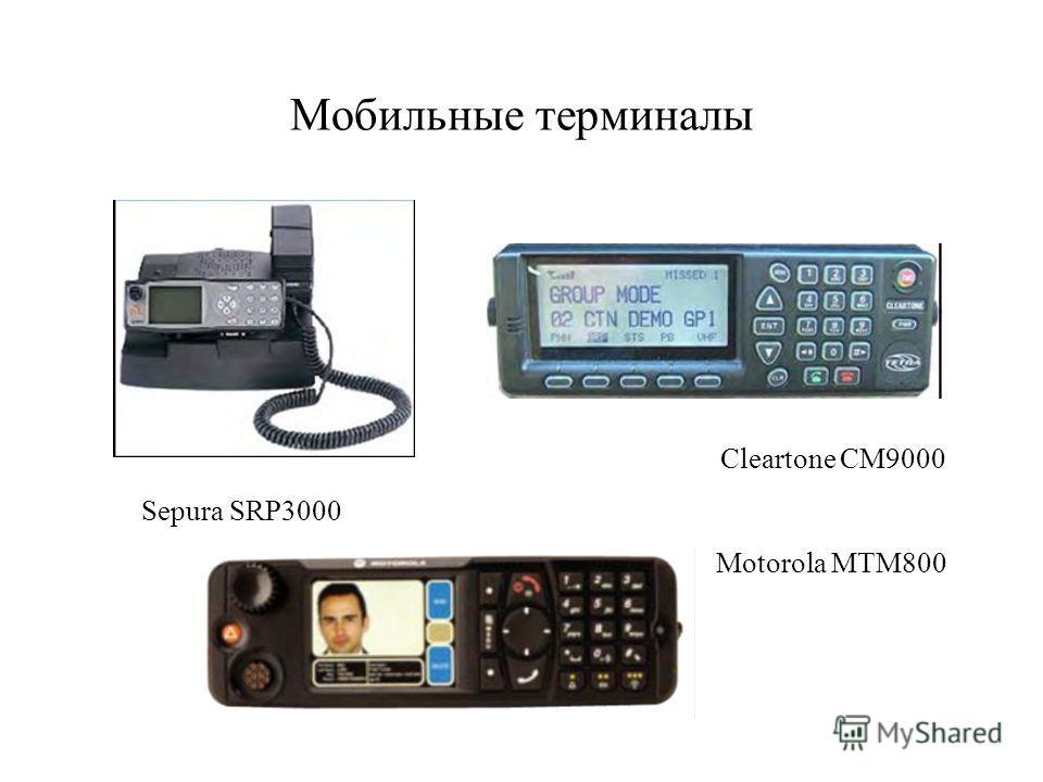 Мобильные терминалы Cleartone CM9000 Sepura SRP3000 Motorola MTM800