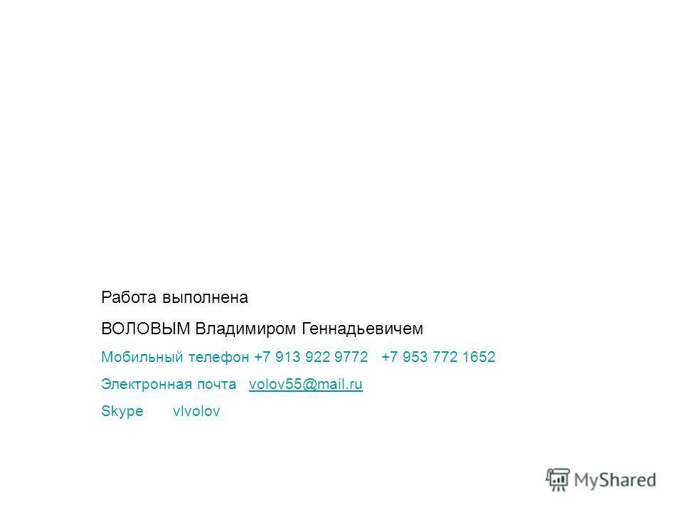 Работа выполнена ВОЛОВЫМ Владимиром Геннадьевичем Мобильный телефон +7 913 922 9772 +7 953 772 1652 Электронная почта volov55@mail.ruvolov55@mail.ru Skype vlvolov