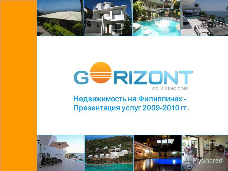 1 Недвижимость на Филиппинах - Презентация услуг 2009-2010 гг.