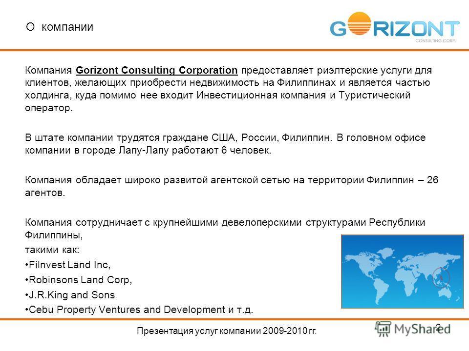 2 Компания Gorizont Consulting Corporation предоставляет риэлтерские услуги для клиентов, желающих приобрести недвижимость на Филиппинах и является частью холдинга, куда помимо нее входит Инвестиционная компания и Туристический оператор. В штате комп