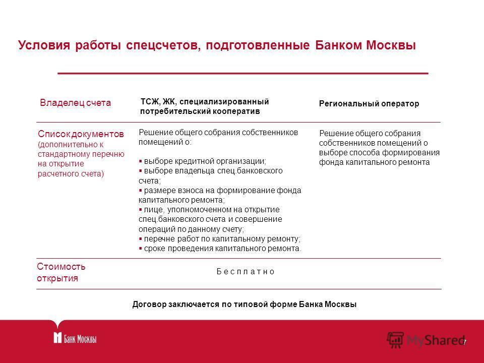 Условия работы спецсчетов, подготовленные Банком Москвы Владелец счета Список документов (дополнительно к стандартному перечню на открытие расчетного счета) Стоимость открытия ТСЖ, ЖК, специализированный потребительский кооператив Региональный операт