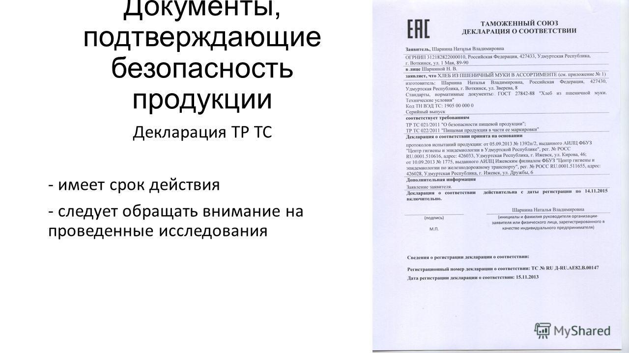 Документы, подтверждающие безопасность продукции Декларация ТР ТС - имеет срок действия - следует обращать внимание на проведенные исследования