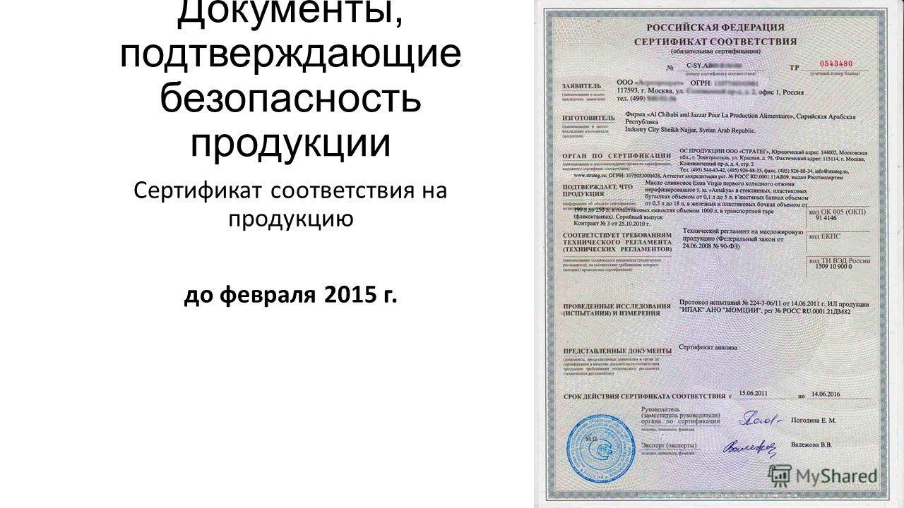 Документы, подтверждающие безопасность продукции Сертификат соответствия на продукцию до февраля 2015 г.