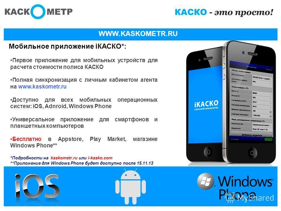 Первое приложение для мобильных устройств для расчета стоимости полиса КАСКО Полная синхронизация с личным кабинетом агента на www.kaskometr.ru Доступно для всех мобильных операционных систем: iOS, Adnroid, Windows Phone Универсальное приложение для