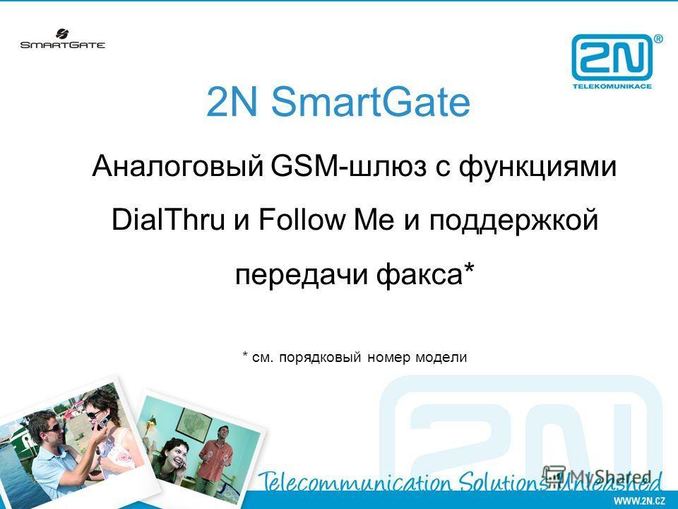 2N SmartGate Аналоговый GSM-шлюз с функциями DialThru и Follow Me и поддержкой передачи факса* * см. порядковый номер модели