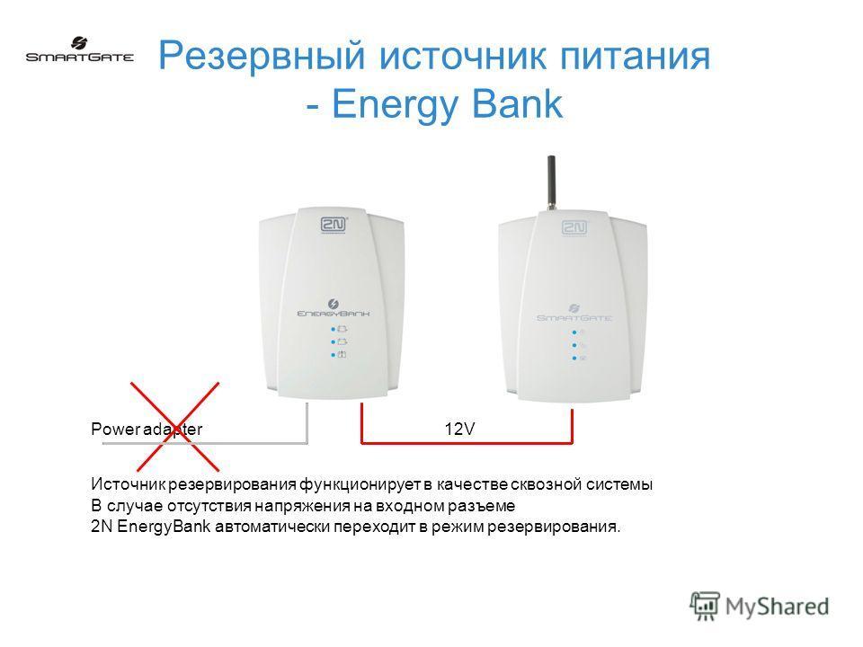 Резервный источник питания - Energy Bank 12V Power adapter Источник резервирования функционирует в качестве сквозной системы В случае отсутствия напряжения на входном разъеме 2N EnergyBank автоматически переходит в режим резервирования.