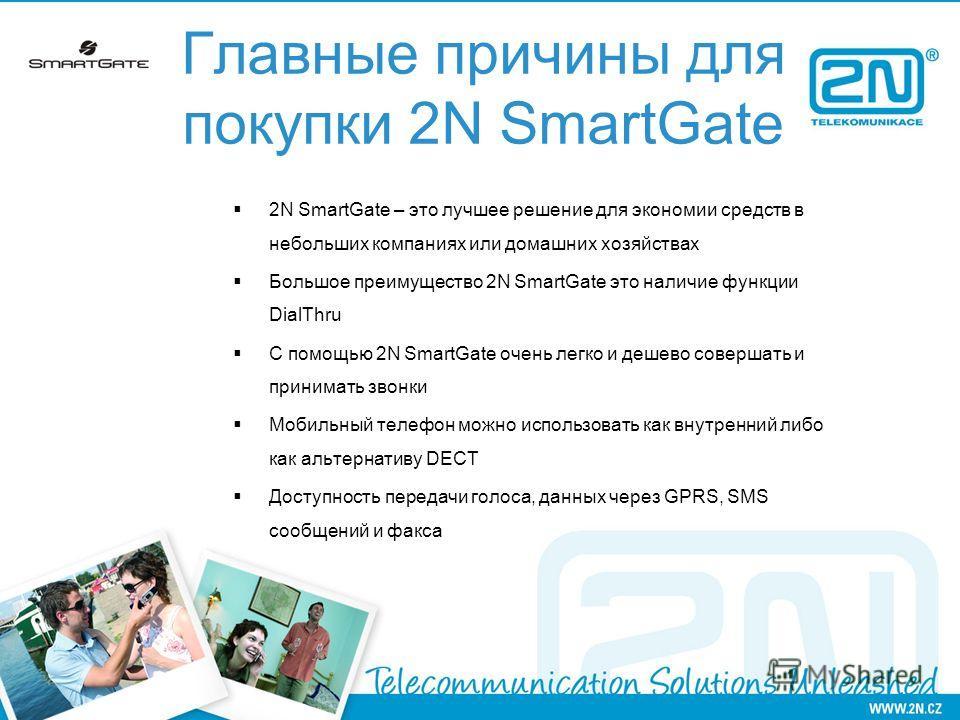 2N SmartGate – это лучшее решение для экономии средств в небольших компаниях или домашних хозяйствах Большое преимущество 2N SmartGate это наличие функции DialThru С помощью 2N SmartGate очень легко и дешево совершать и принимать звонки Мобильный тел