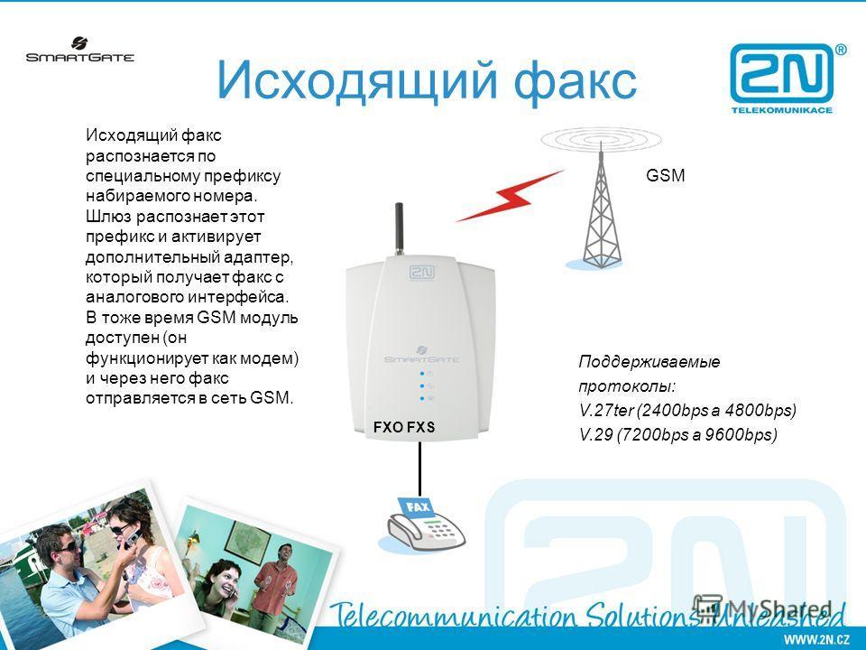 Исходящий факс распознается по специальному префиксу набираемого номера. Шлюз распознает этот префикс и активирует дополнительный адаптер, который получает факс с аналогового интерфейса. В тоже время GSM модуль доступен (он функционирует как модем) и