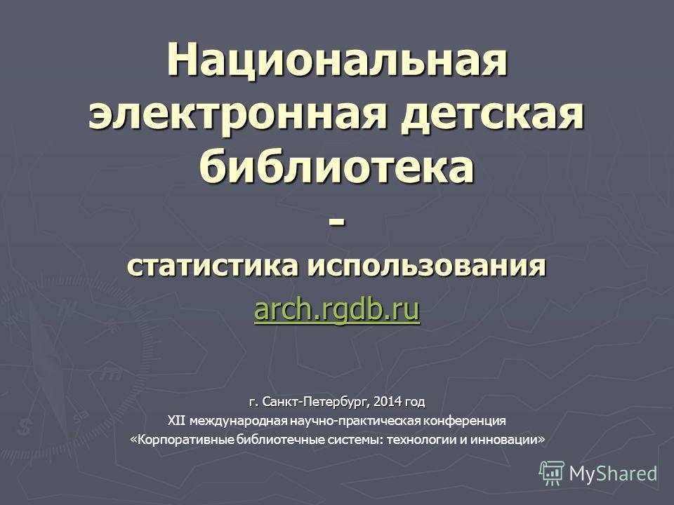 Национальная электронная детская библиотека - статистика использования arch.rgdb.ru г. Санкт-Петербург, 2014 год XII международная научно-практическая конференция «Корпоративные библиотечные системы: технологии и инновации»