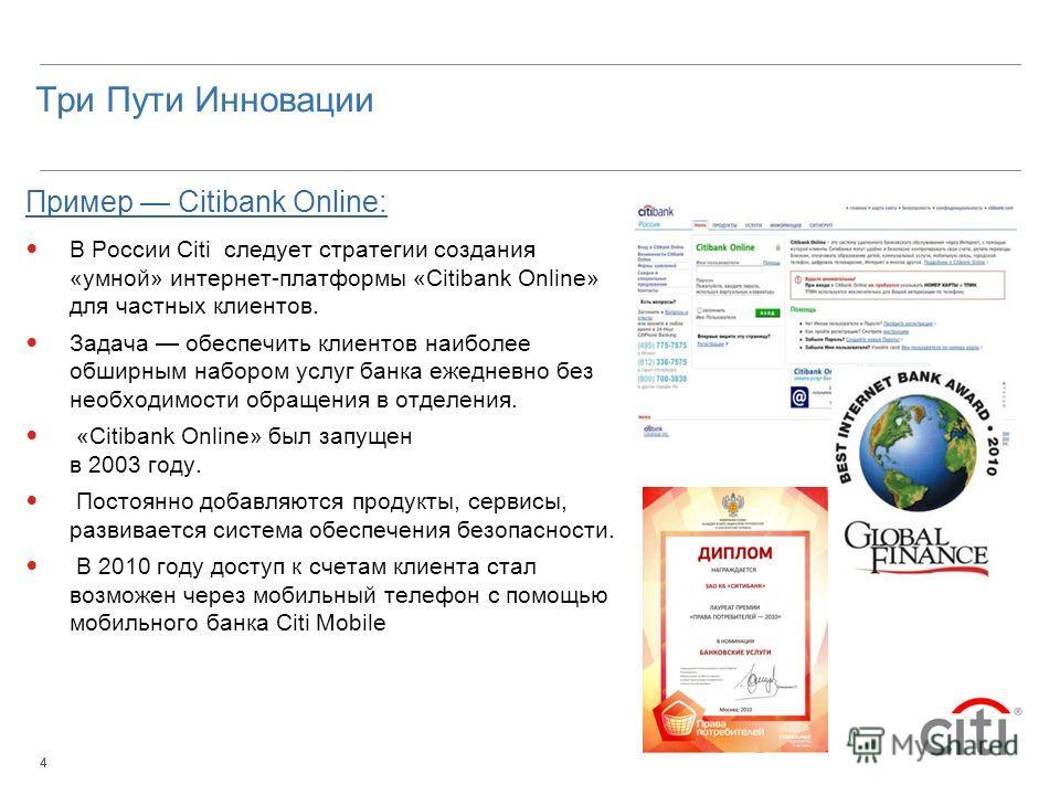 44 Три Пути Инновации Пример Citibank Online: В России Citi следует стратегии создания «умной» интернет-платформы «Citibank Online» для частных клиентов. Задача обеспечить клиентов наиболее обширным набором услуг банка ежедневно без необходимости обр