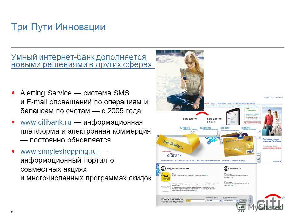 88 Три Пути Инновации Умный интернет-банк дополняется новыми решениями в другиx сферах: Alerting Service система SMS и E-mail оповещений по операциям и балансам по счетам с 2005 года www.citibank.ru информационная платформа и электронная коммерция по