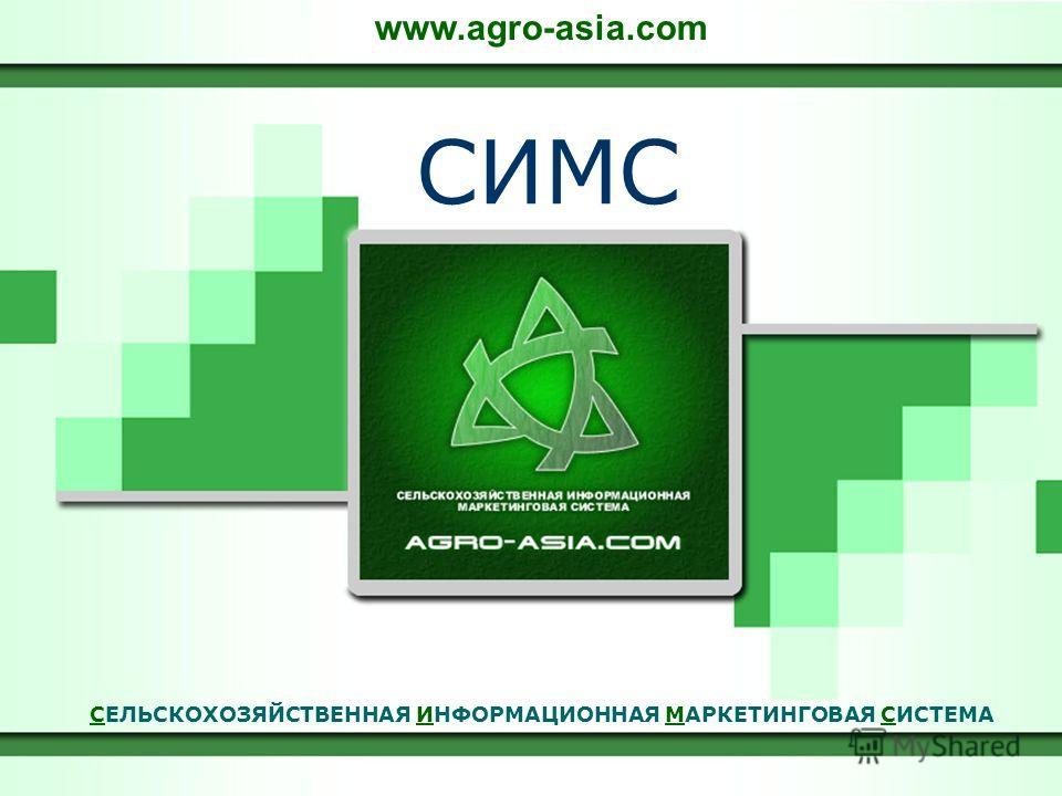 CИМС СЕЛЬСКОХОЗЯЙСТВЕННАЯ ИНФОРМАЦИОННАЯ МАРКЕТИНГОВАЯ СИСТЕМА www.agro-asia.com