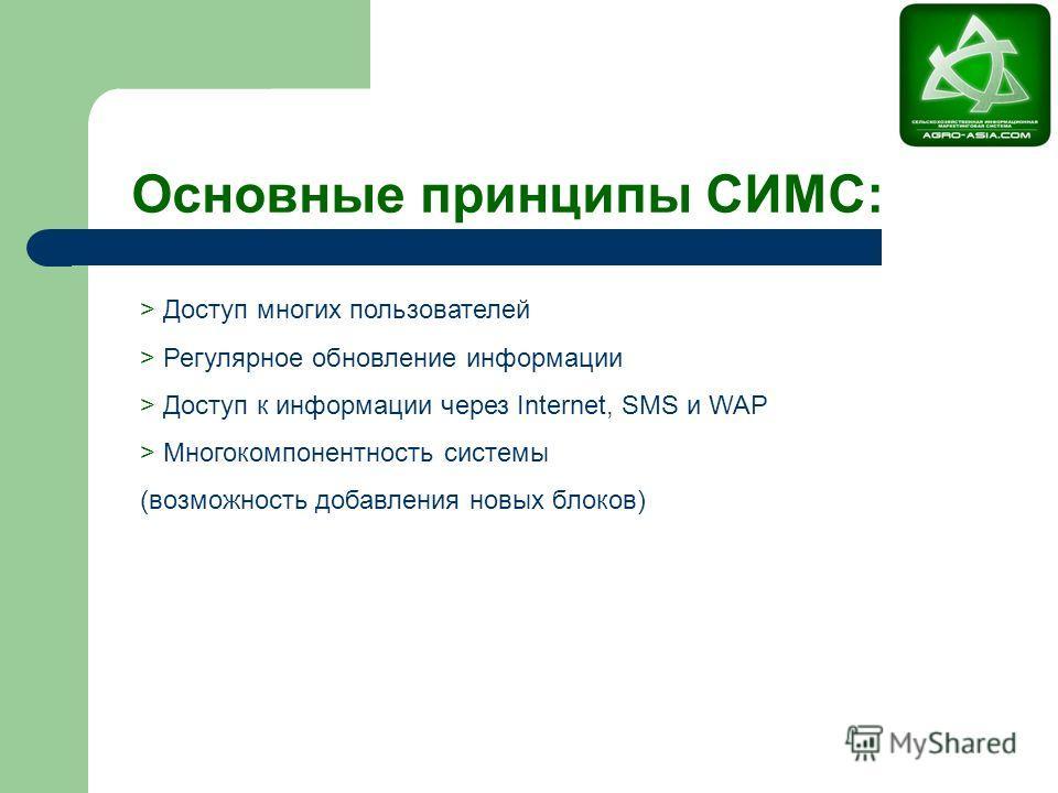 Основные принципы СИМС: > Доступ многих пользователей > Регулярное обновление информации > Доступ к информации через Internet, SMS и WAP > Многокомпонентность системы (возможность добавления новых блоков)