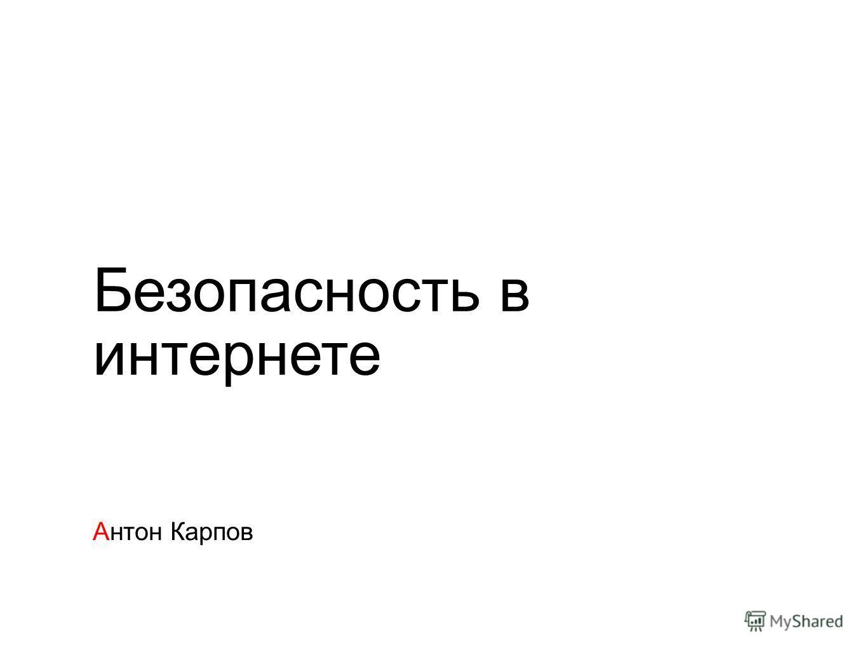 Безопасность в интернете Антон Карпов