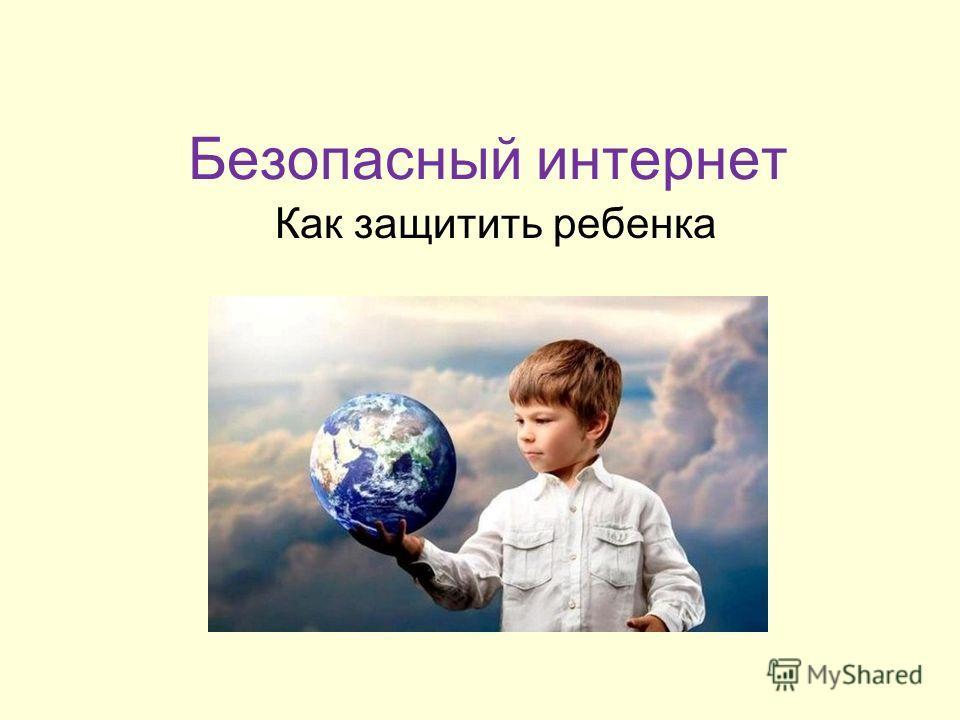 Безопасный интернет Как защитить ребенка