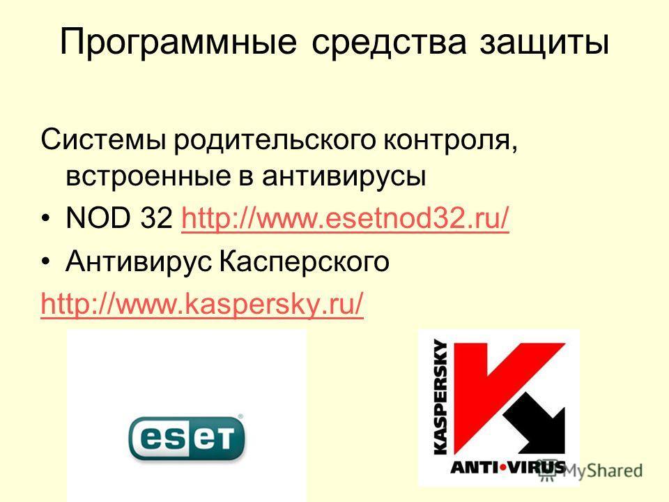 Системы родительского контроля, встроенные в антивирусы NOD 32 http://www.esetnod32.ru/http://www.esetnod32.ru/ Антивирус Касперского http://www.kaspersky.ru/ Программные средства защиты