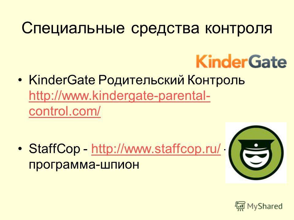 Специальные средства контроля KinderGate Родительский Контроль http://www.kindergate-parental- control.com/ http://www.kindergate-parental- control.com/ StaffCop - http://www.staffcop.ru/ - программа-шпионhttp://www.staffcop.ru/