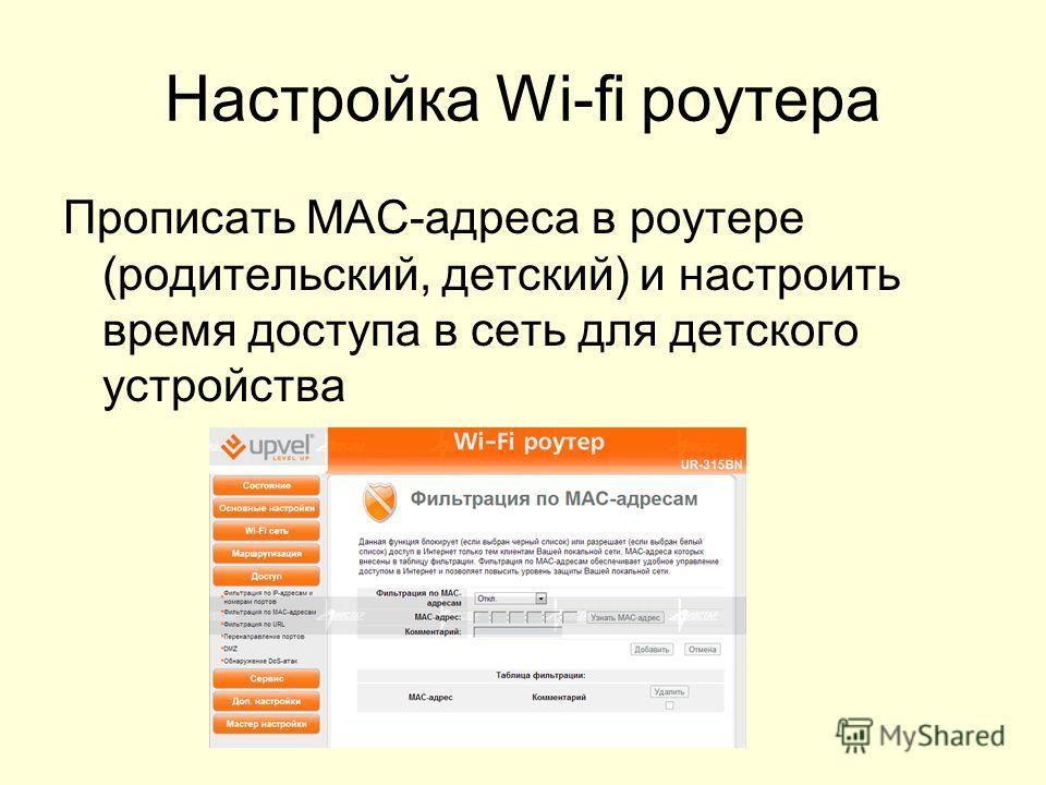 Настройка Wi-fi роутера Прописать MAC-адреса в роутере (родительский, детский) и настроить время доступа в сеть для детского устройства