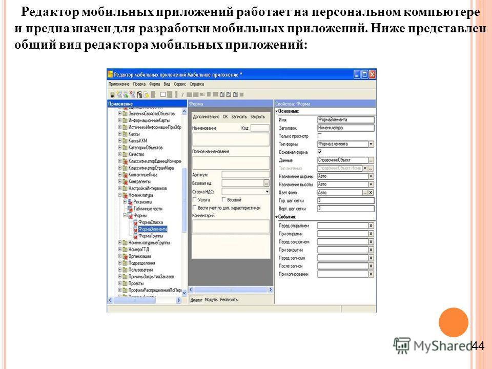 Редактор мобильных приложений работает на персональном компьютере и предназначен для разработки мобильных приложений. Ниже представлен общий вид редактора мобильных приложений: 44