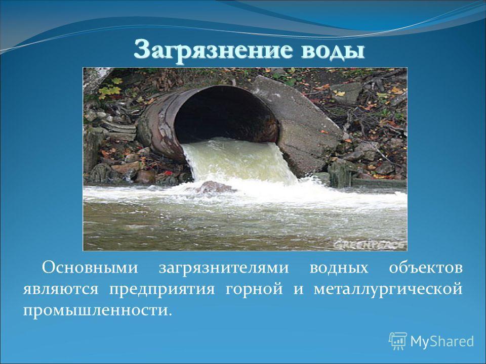 Основными загрязнителями водных объектов являются предприятия горной и металлургической промышленности. Загрязнение воды