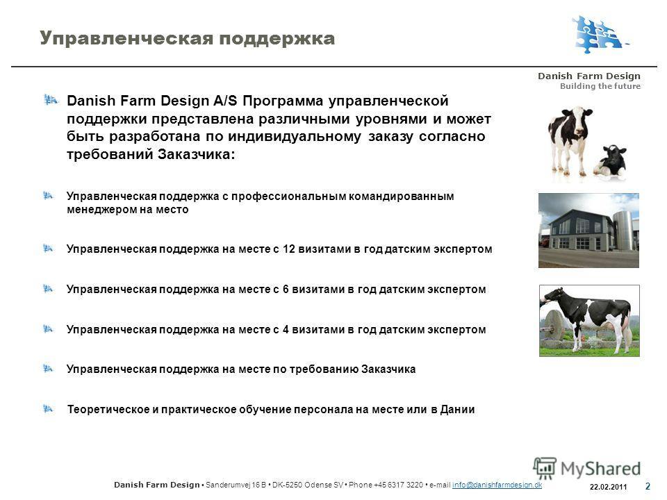 Danish Farm Design Sanderumvej 16 B DK-5250 Odense SV Phone +45 6317 3220 e-mail info@danishfarmdesign.dk Danish Farm Design Building the future 22.02.2011 2 Управленческая поддержка Danish Farm Design A/S Программа управленческой поддержки представл