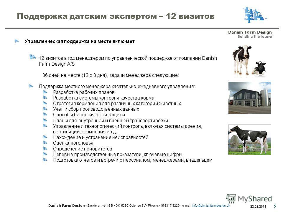 Danish Farm Design Sanderumvej 16 B DK-5250 Odense SV Phone +45 6317 3220 e-mail info@danishfarmdesign.dk Danish Farm Design Building the future 22.02.2011 5 Поддержка датским экспертом – 12 визитов Управленческая поддержка на месте включает 12 визит