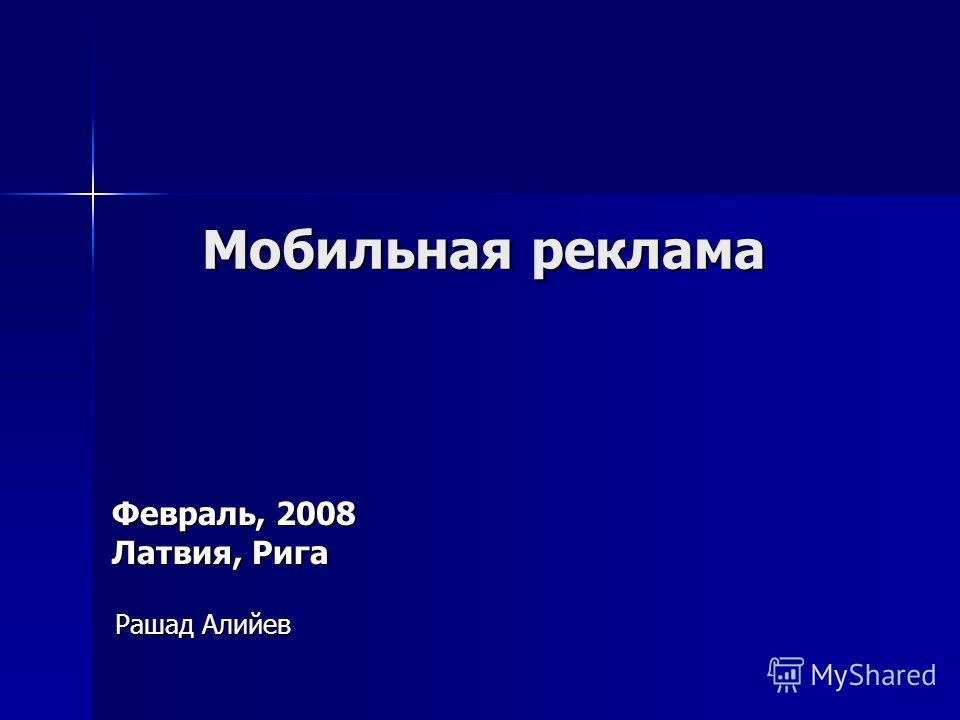 Мобильная реклама Февраль, 2008 Латвия, Рига Рашад Алийев