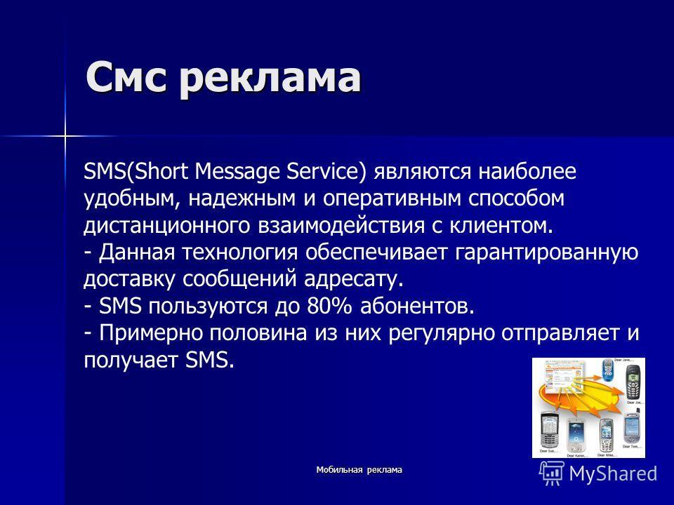 Смс реклама SMS(Short Message Service) являются наиболее удобным, надежным и оперативным способом дистанционного взаимодействия с клиентом. - Данная технология обеспечивает гарантированную доставку сообщений адресату. - SMS пользуются до 80% абоненто